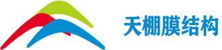 膜结构停车棚/汽车棚厂家-杭州天棚膜结构有限公司
